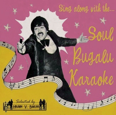 Soul Bugalu Karaoké par Hrundi V. Bakshi