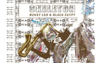 Bukky Leo & Black Egypt (feat. Gilles Peterson & Simbad) - Skeleton EP