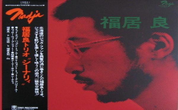 Ryo Fukui Trio - Early Summer